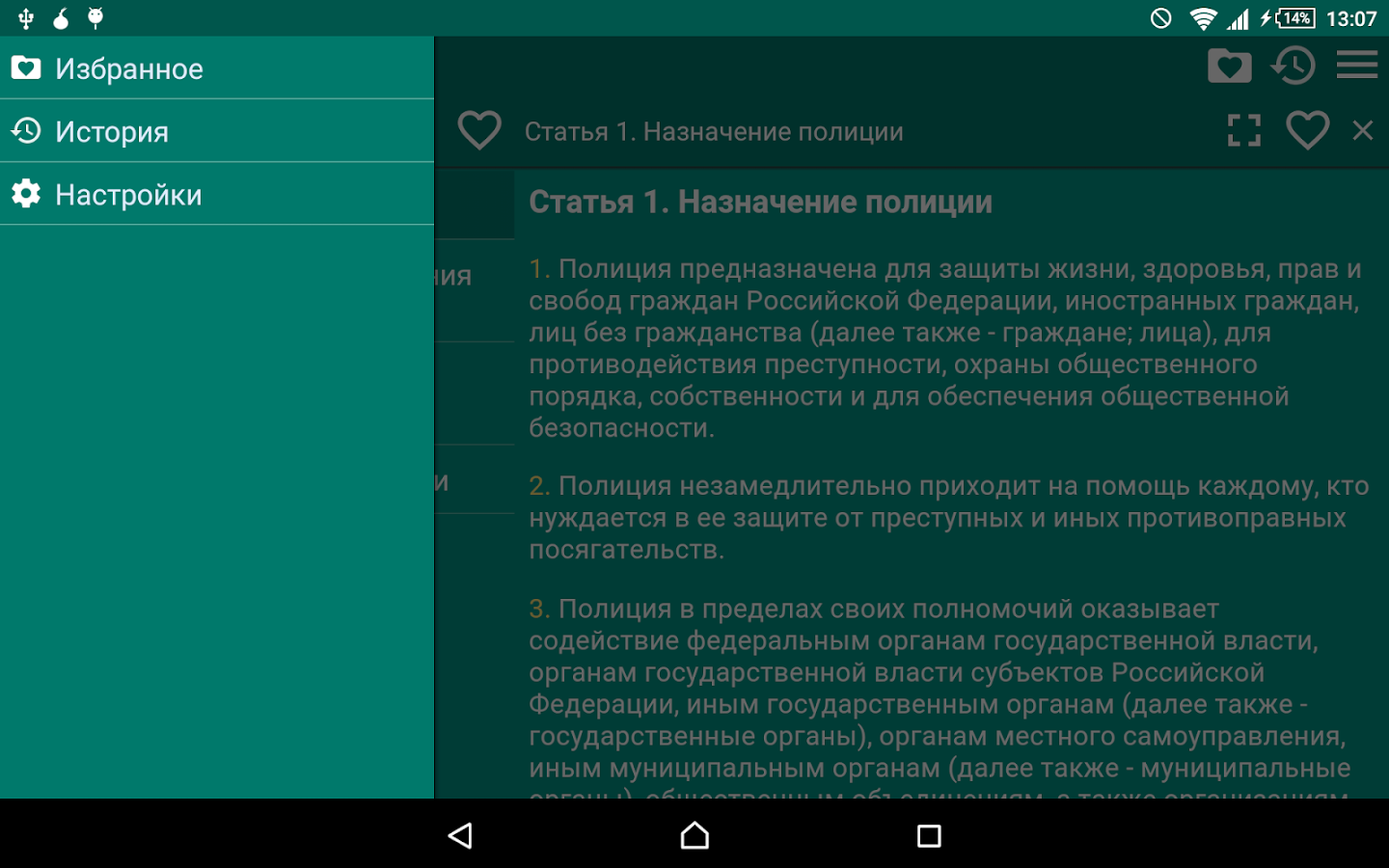Police Act of Russia Free- screenshot
