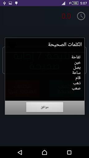 u062au062du062fu064a u0627u0644u0647u0645u0633 2.4 screenshots 7