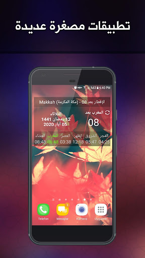 AlAwail Prayer Times - Assalatu Noor (Free) 1.3.0.5 Screenshots 8