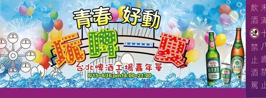 104年台灣啤酒節!青春好動玩啤一夏!免費喝~免費喝~免費喝~