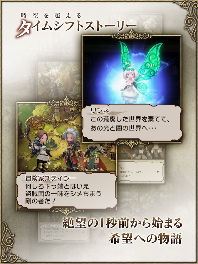 BRAVELY DEFAULT FAIRY'S EFFECT- スクリーンショット