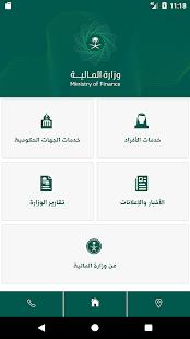 بوابة وزارة المالية - náhled
