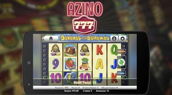 азино777 какой выбрать автомат