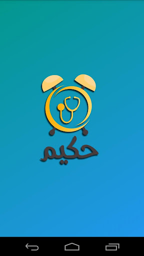 Hakim - u062du0643u064au0645 1.1.7 Screenshots 8