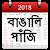 Bengali Calendar 20  file APK for Gaming PC/PS3/PS4 Smart TV