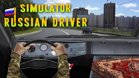 Simulator Russian Driver screenshot 1