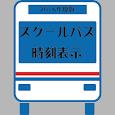 中京大学バス時刻表示Lite