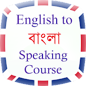 English Speaking Course Bangla