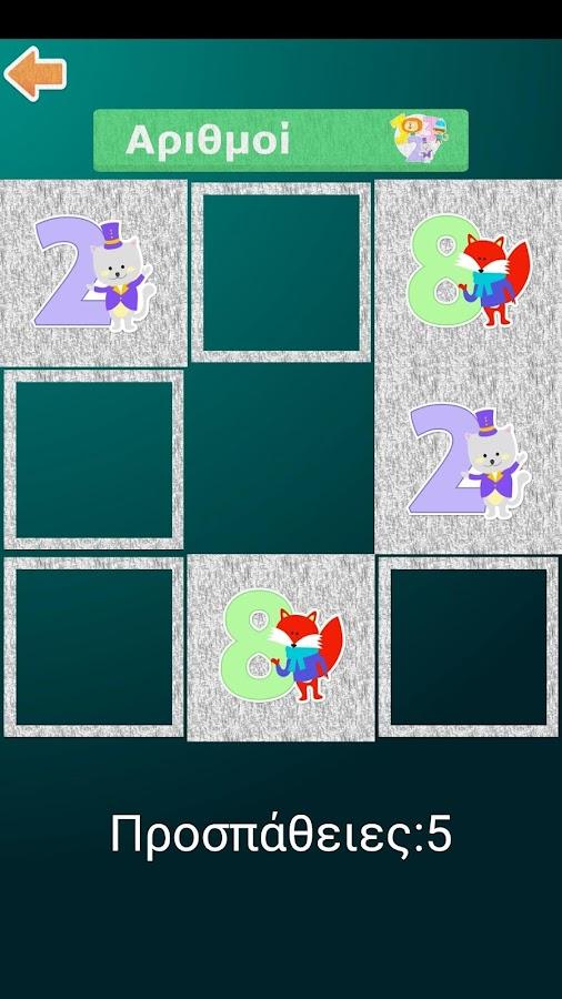 Παιχνίδι μνήμης με ήχους - στιγμιότυπο οθόνης
