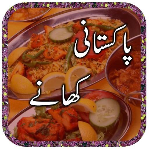 Recipes in urdu by Saima Aamir