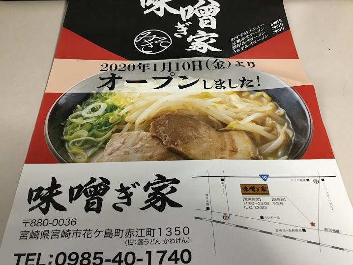味噌ぎ家という新しいラーメン屋さんが宮崎市花ケ島にオープン。食べに行かねば