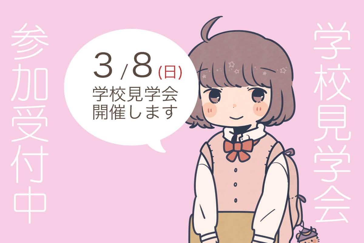 【イベント情報】2020年3月8日(日曜日)に学校見学会を開催します。