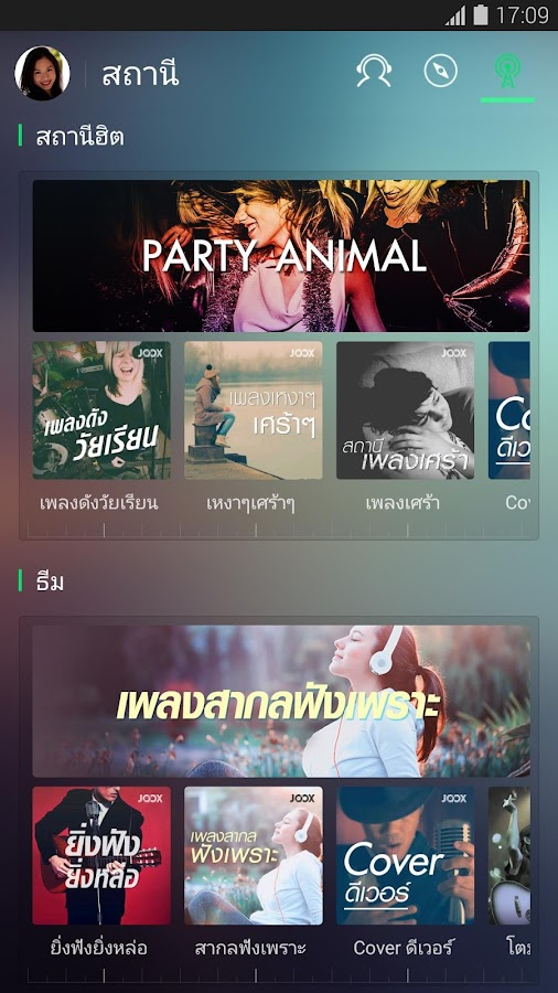 JOOX Music - Live Now!- หน้าจอ