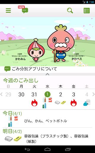 川島町ごみ分別アプリ