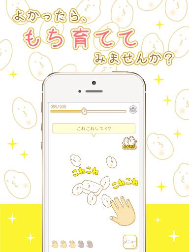 休閒必備免費app推薦|癒しのもち育成ゲーム線上免付費app下載|3C達人阿輝的APP