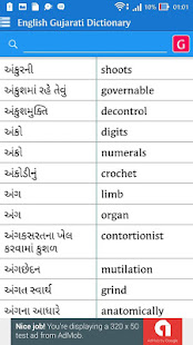 English gujarati dictionary apps on google play screenshot image stopboris Images