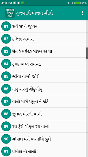 Gujarati Bhajan Lyrics 1.4 screenshots 2