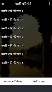 150+ Marathi Bhakti Geet - náhled