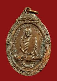 มังกรทองมาแว้ววว เหรียญหลวงพ่อสุด รุ่นเสือหมอบ บล็อกขอบขยัก (หายากที่สุด) ปี 2519 เนื้อทองแดง วัดกาหลง