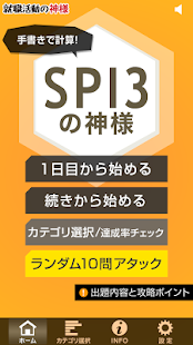 SPI3の神様- screenshot thumbnail