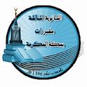 3th secondary school icon