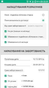 Legal calculator (Ukraine) - náhled