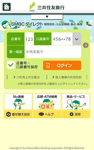 三井住友銀行アプリ