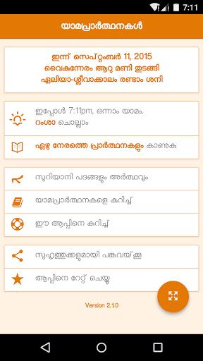 SyroMalabar YaamaPraarthanakal
