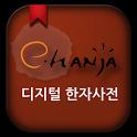 [e한자]디지털 한자사전 e-hanja icon
