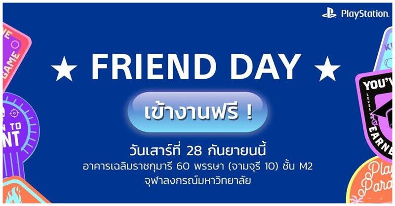PlayStation Friend Day เชิญชาว PlayStation มาร่วมสนุก