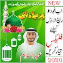 12 Rabi Ul Awal- Eid Milad un Nabi Flex Maker 2020 icon