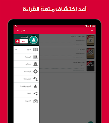 Yaqut – Free Arabic eBooks APK Download – Free Books & Reference APP for Android 8