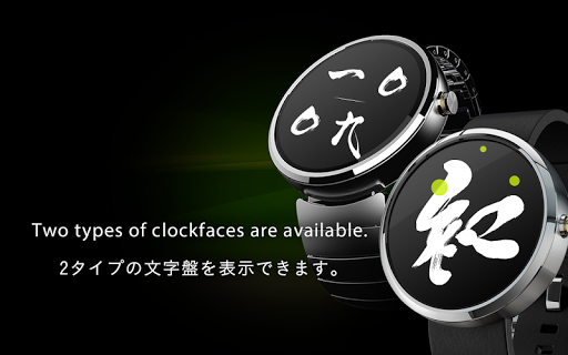 無料生活AppのKanji WatchFace Android Wear|記事Game