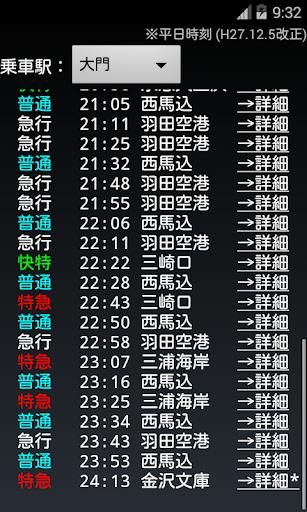 京急空港線乗り換え時刻表