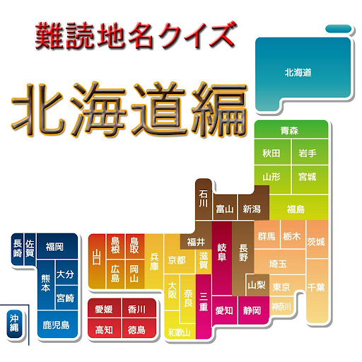 難読地名クイズ 北海道編