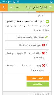 الإدارة الاستراتيجية (1) 6