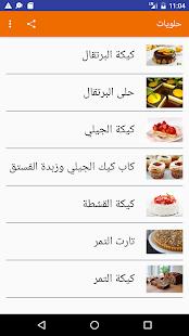 وصفات حلويات - náhled