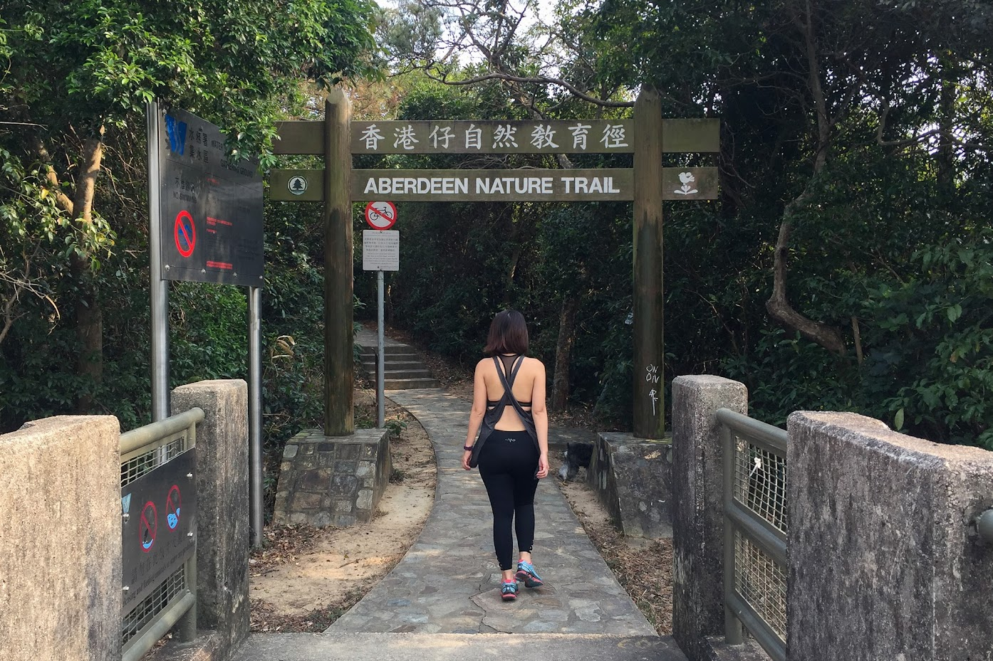 香港仔自然教育徑