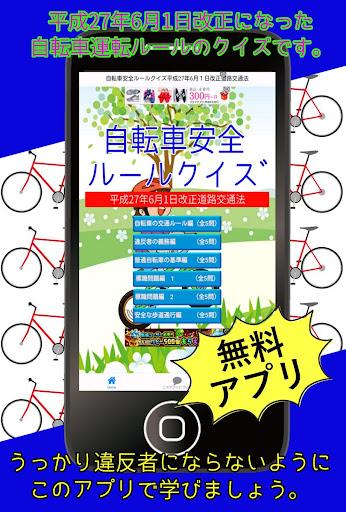 自転車安全ルールクイズ平成27年6月1日改正道路交通法