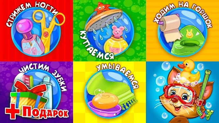 Чистюлечки FREE Игра о чистоте - screenshot