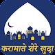 Download करामाते शेरे ख़ुदा : Karamaat e Sher e Khuda Hindi For PC Windows and Mac