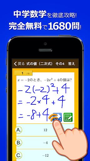 中学数学トレーニング(中学生の数学 検定 計算勉強アプリ)