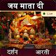 Vaishno Devi Bhakt App icon