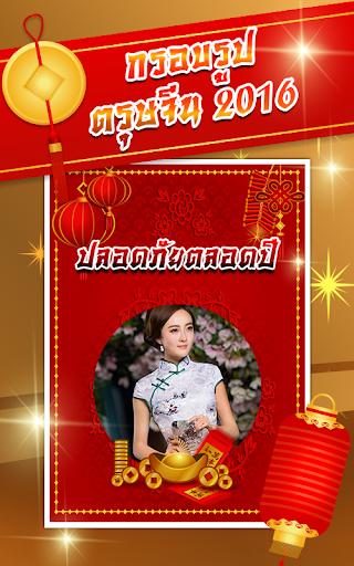 農曆新年相框