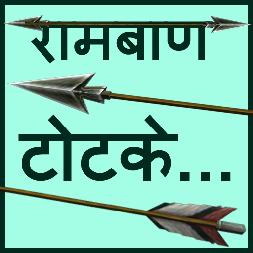 Ramban Totke Videos-Achuk Gharelu Upay/ilaj/Nuskhe 7 7 apk