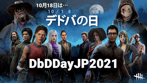 デドバの日BP配布コード