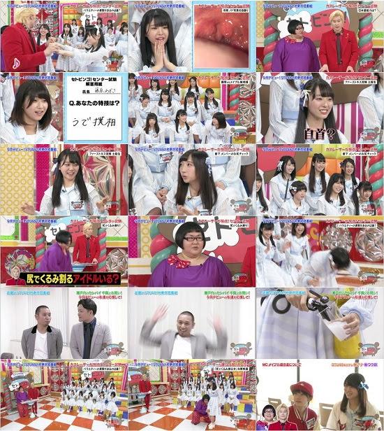 (TV-Variety)(720p) STU48 no SETOBINGO! ep02 180122