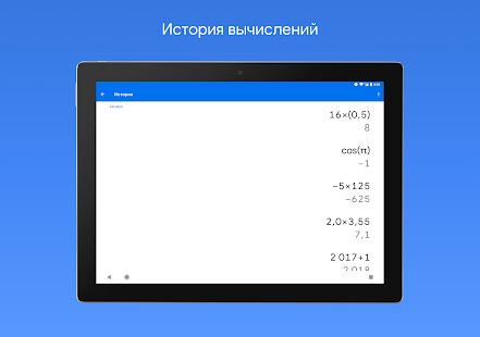 Калькулятор Screenshot