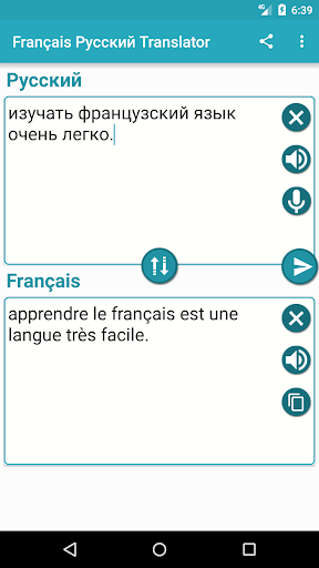Russian French Translator 1.1 screenshots 2