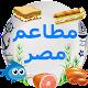 مطاعم مصر Restaurants in Egypt Download for PC MAC